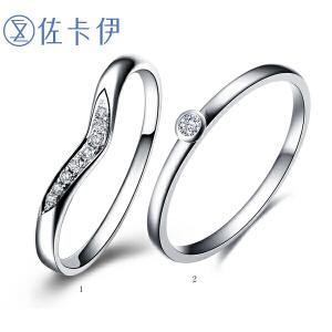 佐卡伊 18k金钻石戒指 时尚婚戒尾戒多款可选钻戒女 青春印记系列