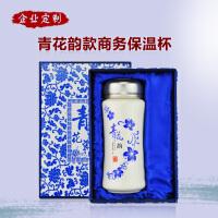 青花瓷保温水杯子陶瓷带盖 男士女士 实用创意可爱生日礼物礼品