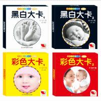 宝宝视觉激发卡4盒 婴儿识图卡片 0-3岁宝宝早教黑白卡彩色卡闪卡 0-6个月新生儿视觉激发大卡 幼儿启蒙认知早教书
