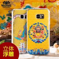 【正品包邮】三星GalaxyS7edge手机壳s7硅胶壳中国风奢华s7edge保护套故宫女g930a手机套男女古典