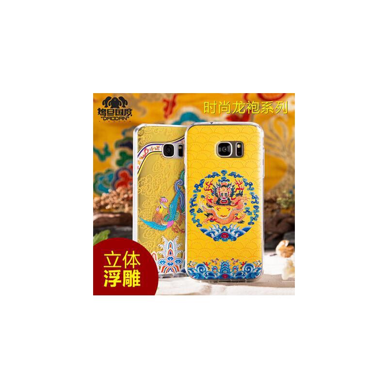 【正品包邮】三星GalaxyS7edge手机壳s7硅胶壳中国风奢华s7edge保护套故宫女g930a手机套男女古典 浮雕彩绘 奢华古典