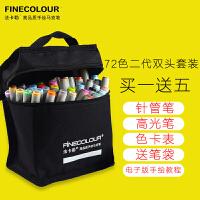 法卡勒第二代双头马克笔套装touch正品学生72色美术生漫画专业设计室内60色油性笔 价格 ? 146.00-437.