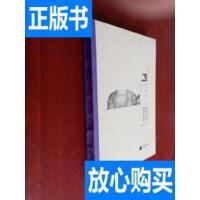 [二手旧书9成新]像我这样笨拙地生活Notebook /廖一梅 著 江苏文?