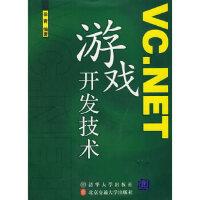 VC NET游戏开发技术