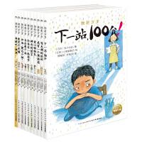 挫折万岁(全10册)