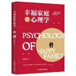 幸福家庭心理学