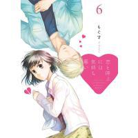 现货【深图日文】恋と呼ぶには�莩证��い6 这如果叫作爱情感觉会很恶心 6漫画 日本语 日本原装进口