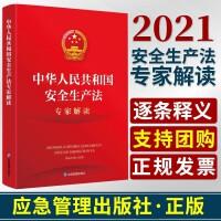 安全生产法专家解读 2021新版 正版现货 应急管理出版社 中华人民共和国安全生产法解读2021年新修订安全生产法律法规