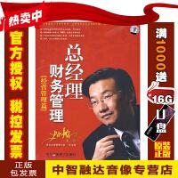 正版包票 总经理财务管理 经营管理篇 史永翔(6DVD)培训视频讲座光盘碟片