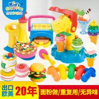 安全面粉 橡皮泥无毒儿童粘土彩泥工具套装 手工diy冰淇淋机模具