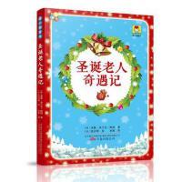 万卷:最小孩童书:圣诞老人奇遇记