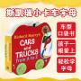 【送音频】英文原版绘本 字母入门启蒙纸板书 Richard Scarry's Cars and Trucks from A to Z 斯凯瑞小卡车字母 0-3岁宝宝单词学习词典读物