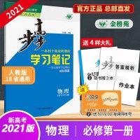 【官方直�I】2021步步高�W��P� 物理必修第一�� 配人教版18省全��通用 新教材王朝�y主�新品 高一上