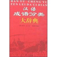 汉语成语分类大辞典 蔡向阳,孙栋,艾家凯 9787540313203
