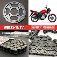 新锋翼摩托车配件WH125-11/11A套链链条大小链轮三件套