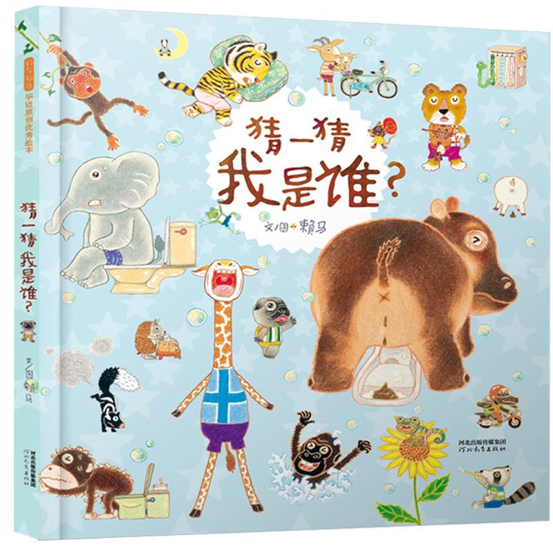 猜一猜我是谁?——(启发童书馆出品) *届丰子恺儿童图画书获奖作品,台湾趣味绘本大师赖马的经典力作。 设计巧妙,一书三用:数数、猜谜、讲故事。 (启发绘本馆精选出品)