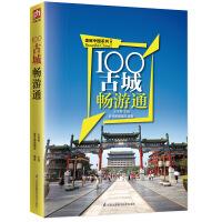 100古城畅游通:用脚去丈量美丽中国,走过祖国100古城,用心体会时光之静美与深邃!