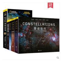 宇宙书籍儿童天文科普全5册 太空全书+星座全书+行星全书+从粒子到宇宙+地球与太空 果核宇宙星空行星NASA摄影集天体