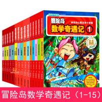 冒险岛数学奇遇记全套15册1-15 儿童书籍漫画故事书6-12岁 数学绘本好玩睡前书一年级游戏故事趣