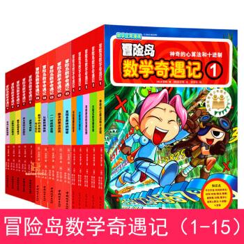 冒险岛数学奇遇记全套15册1 15 儿童书籍漫画故事书6 12岁数学绘本好玩睡