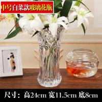 玻璃花瓶摆件透明绿萝水培百合插花干花落地客厅大号富贵竹花瓶 25中号白菜 适合插玫瑰百合