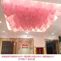 珠光气球婚礼婚房装饰结婚布置加厚圆形爱心吊坠气球生日派对用品 粉红色 100个+镂空粉吊坠