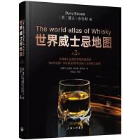 世界威士忌地图 戴夫・布鲁姆 上海三联书店 酒、饮品书籍 江苏畅销书