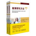 教育研究方法(第6版)(套装上下册)