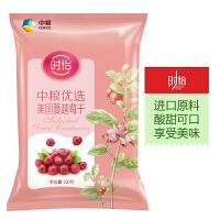 【年味狂欢 第2件半价】时怡 中粮优选美国蔓越莓干(袋装 300g)