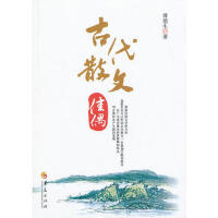【二手正版9成新】古代散文佳偶 傅德生著 华夏出版社 9787508072234
