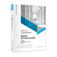 2019一级注册建筑师考试教材(5):建筑经济施工与设计业务管理(第十四版)