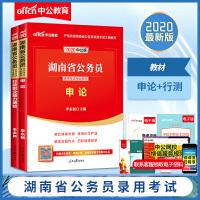 中公教育2020湖南省公务员考试用书教材申论行政职业能力测验2本套