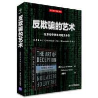 反欺骗的艺术―世界传奇黑客的经历分享 黑客技术全解 电脑技术自学入门编程w1ndows系统漏洞密码病毒马攻防 畅销书籍