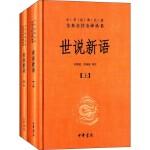 正版 世说新语 上下 精装 中华经典名著全本全注全译丛书 左宗棠全集 哲学宗教名著典藏国学经典著作书籍