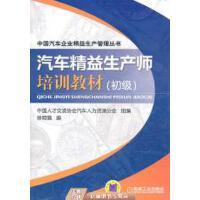【旧书9成新】汽车精益生产师培训教材徐明强9787111342533机械工