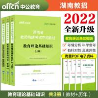 2022湖南省教师招聘考试:教育理论基础知识(教材上下册+历年真题全真模拟)共3册