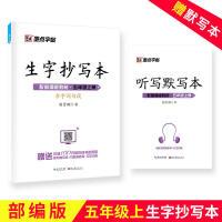 2019秋 墨点字帖 生字抄写本 五年级/5年级上册 配部编版教材 含字词句段