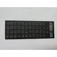 繁体注音键盘贴 台式机按键仓颉贴膜 笔记本电脑字母保护贴纸磨砂 黑底白字