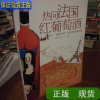 """【二手旧书九成新】热问法国红葡萄酒:关于""""法国干红""""的另类发现之旅 /刘佳 中国?"""