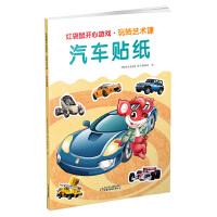 红袋鼠开心游戏・玩转艺术课 汽车贴纸