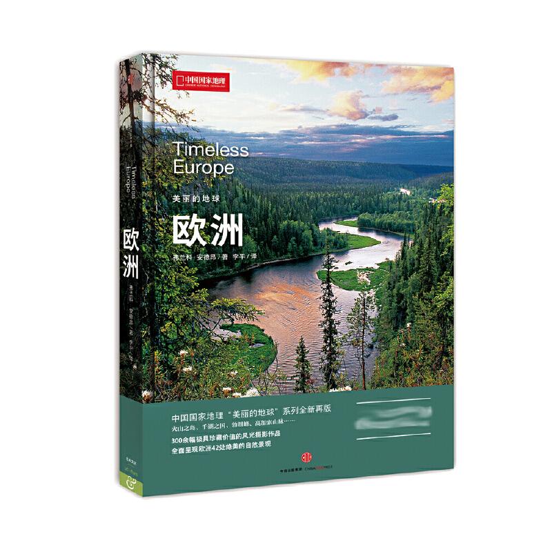 """中国国家地理美丽的地球-欧洲中国国家地理""""美丽的地球""""系列全新再版:火山之岛、千湖之国、勃朗峰、高加索山脉……300余幅极具珍藏价值的风光摄影作品,全面呈现欧洲42处绝美的自然景观!"""