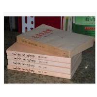 【正版二手书8成新】*选集1-4卷 送第五卷 毛选 全套5卷 绝版珍藏9787010009186