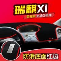 开瑞K60优雅2代K50s瑞麒M1改装X1配件M5汽车中控仪表台防晒避光垫