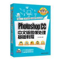 CBS-Photoshop CC 中文版图像处理基础教程(配光盘)(新起点电脑教程) 清华大学出版社 978730244