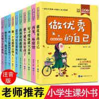 熊孩子励志成长记第2辑10册 再见坏情绪等儿童青少年心灵励志成长读本做最好的自己一二三年级小学生课外书
