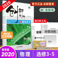 2020创新设计课堂讲义物理教科版选修3-5(选择性必修3下)江苏版高二下必刷题高中