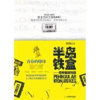 半�u�F盒--后青春期的歌 �� 9787530964200 天津教育出版社