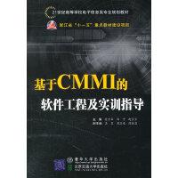 基于CMMI的软件工程及实训指导