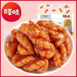 【百草味-红糖麻花120g】小麻花义乌特产手工麻花小辫小吃零食
