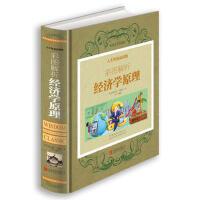 人生智慧品读馆彩图解析经济学原理(彩图版1卷)